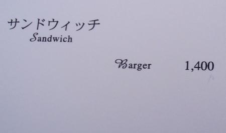 barger.jpg