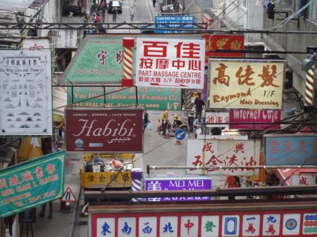 Zurück In Hong Kong. Typische Strasse.