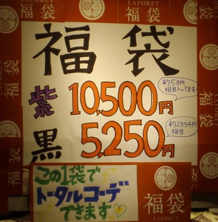 In der lila Tasche befindet sich Ware im Wert von ... und sie kostet nur mal gerade 10'500 Yen. In der schwarzen Tasche befindet sich Ware im Wert von ... für nur 5'250 Yen. Unglaublich. Aber eben, man weiss leider nicht was drin ist.