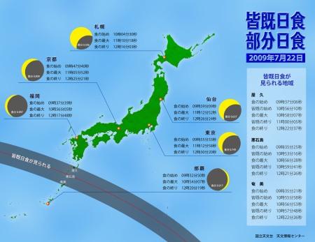 Stärken der Finsternis in Japan.