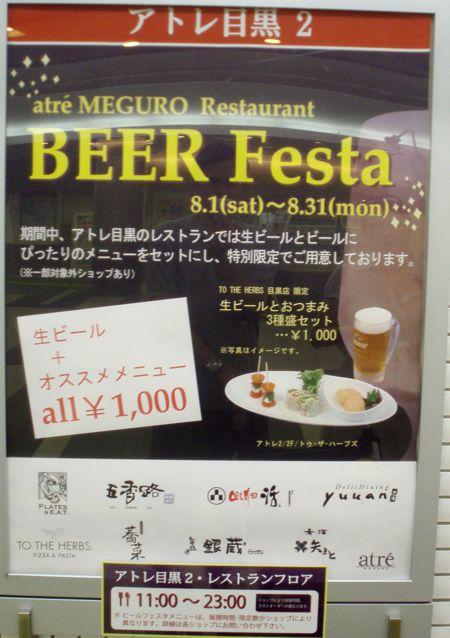 Meguro Atre 2.
