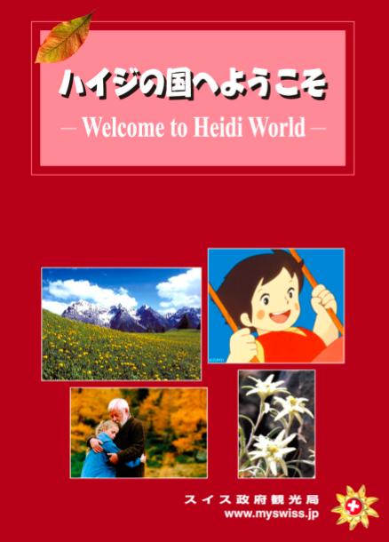 Flyer von Schweiz Tourismus in Japan